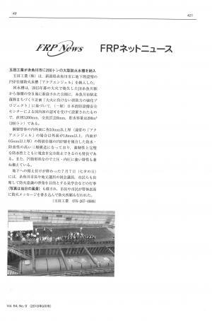 FRP NEWS【強化プラスチックス協会 発行】