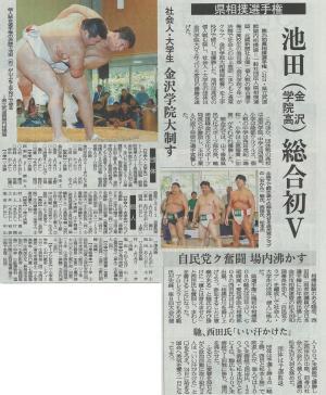 第25回石川県相撲選手権大会 個人戦120㎏以上級優勝!!